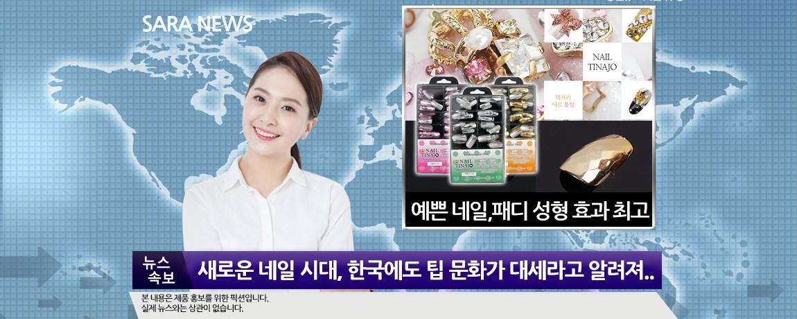 한국에도 팁문화가 대새! 티나조 젤로 팁&미러 팁