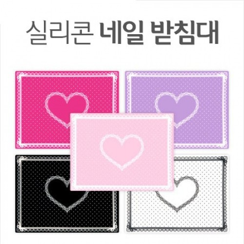 실리콘 네일 받침대 5종(화이트/블랙/베이비핑크/핫핑크/바이올렛)