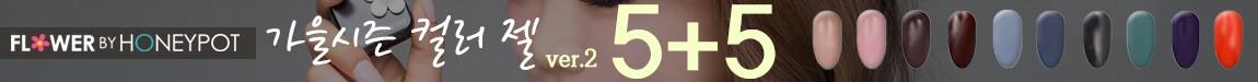 플라워 바이 허니팟 가을시즌 컬러 5+5!