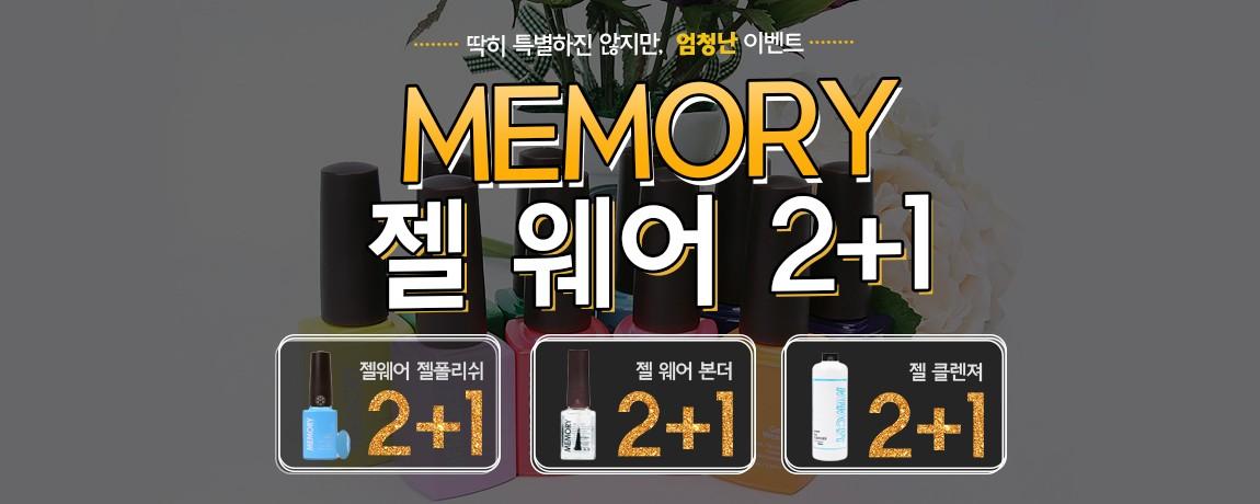 메모리 2+1 이벤트