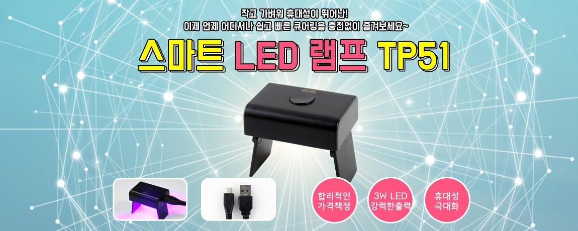 작지만강하다 스마트 LED 램프!