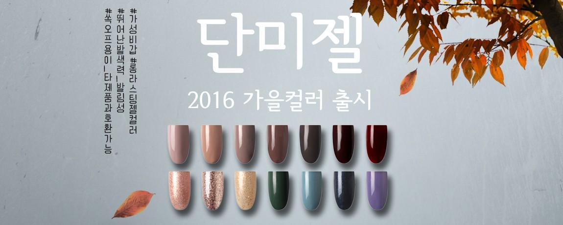 단미컬러젤 2016 가을 컬러신상 출시!