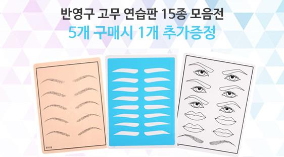반영구 고무 연습판 5+1