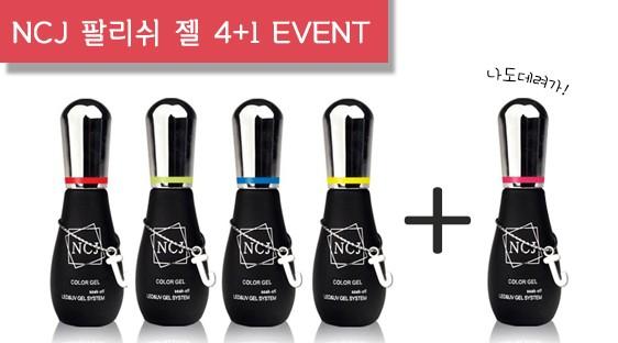 NCJ 컬러 젤 4+1 꿀 이벤트♥