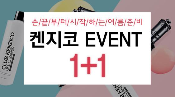 켄지코 1+1 이벤트 !!!