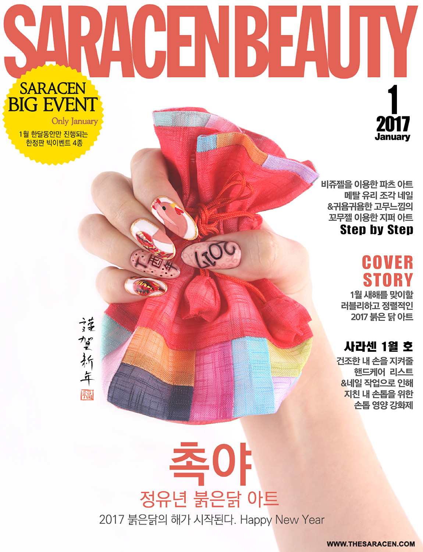 사라센뷰티 2017년 01월호