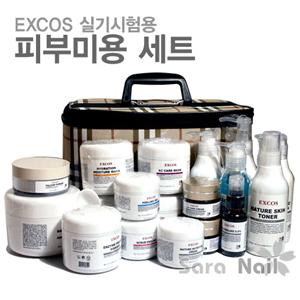 [프로유] 프로유 EXCOS 실기시험용 피부미용자격증 실기세트