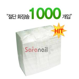 폴리쉬 절단솜 1000개입[화장솜]