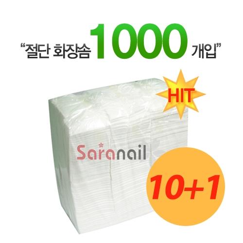 [10+1] 폴리쉬 절단솜 1000개입(화장솜) 10개세트