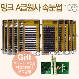 [블링크] [SET] 블링크 A급원사 밍크래쉬 10종세트(트리니티 속눈썹 에센스&토닉 무료증정!!)