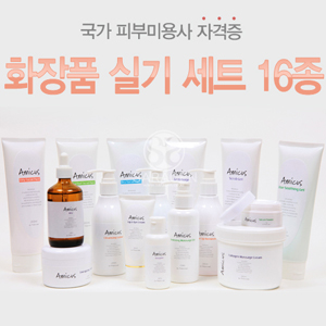 [아미] 아미 피부관리사 자격증 실기시험세트 (화장품 16종구성)