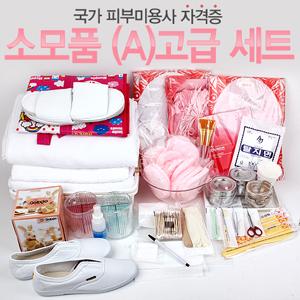 [아미] 아미 국가 피부미용사 자격증 소모품 실기세트 (A)고급 36종