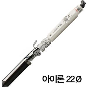 올마이티 일루젼 아이롱 22mm