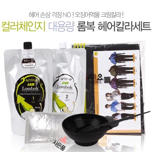 [롬복] 컬러체인지 대용량 롬복 헤어칼라 세트(사은품증정)