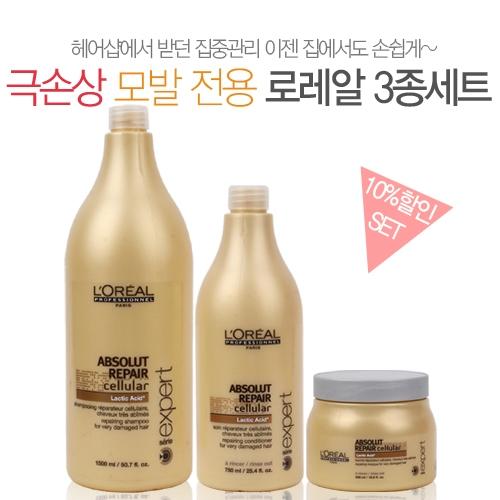 [사라센] 로레알 극손상 모발 전용 3종세트(10%할인)