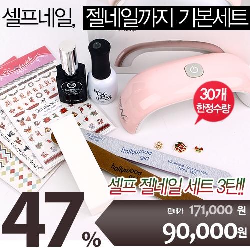 [디젤] [기획상품!30개 한정수량] 셀프네일 젤기본세트 3탄(디젤)