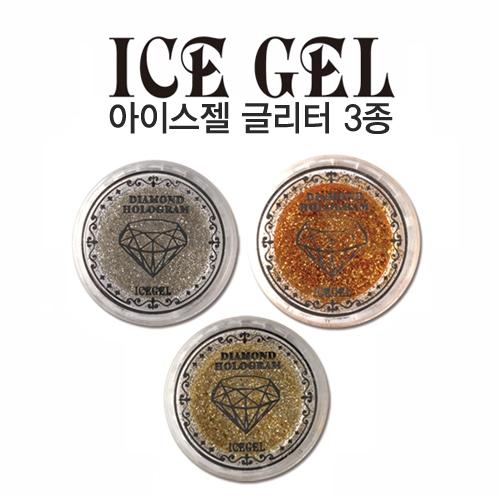 [아이스젤] 아이스젤 글리터 3종 택1