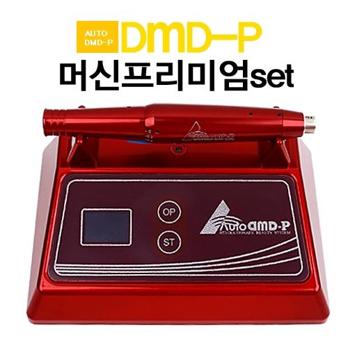 AUTO DMD-P 머신 프리미엄 약물흡수유도피부자극기 set 의료용체내표시기