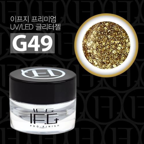 [이프지] (5+1)이프지 프리미엄 UV/LED 글리터젤 G49