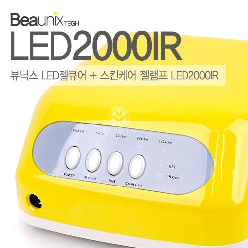 [뷰닉스] 뷰닉스 LED젤큐어+스킨케어 젤램프 LED2000IR