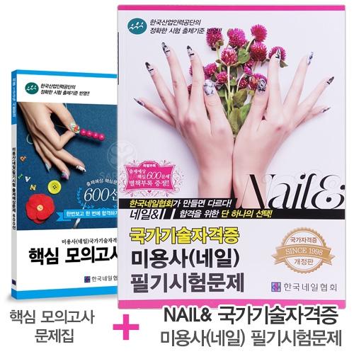 [한국네일협회]네일& 미용사(네일) 필기시험문제