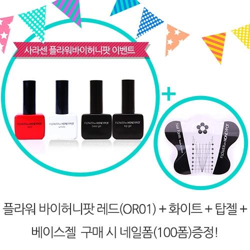 [플라워바이허니팟] Red+white+베이스젤+탑젤 구매시 네일폼(100폼)증정!
