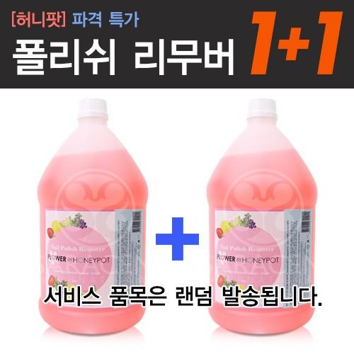 [플라워바이허니팟] (1+1)네일 폴리쉬 리무버 4000ml(딸기, 메론, 레몬) 서비스 향랜덤