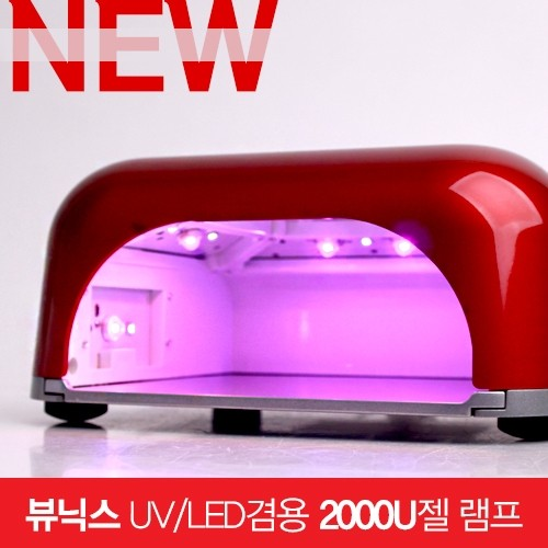 [뷰닉스] 뷰닉스 UV/LED겸용 2000U 젤 램프