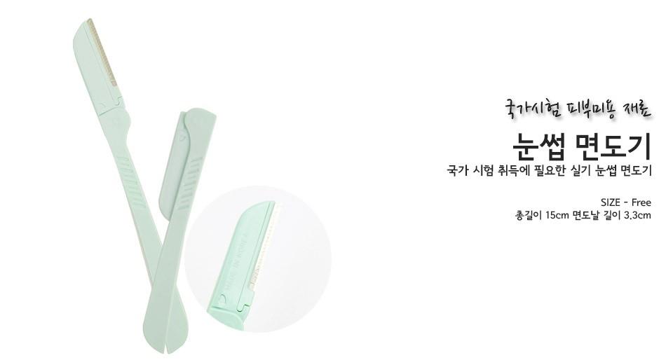 눈썹 면도칼 [피부관리사 시험용]