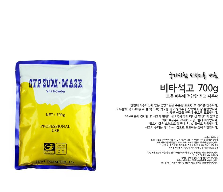 비타 석고파우더 700g [피부관리사 시험용]