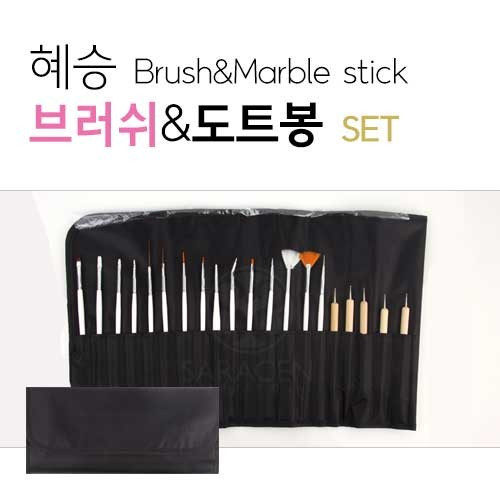 혜승 브러쉬&도트봉 세트