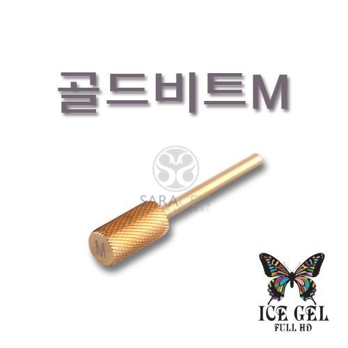 [아이스젤] 골드비트M (오프용)