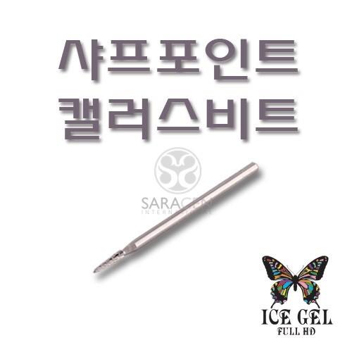 [아이스젤] 샤프 포인트 캘러스 비트