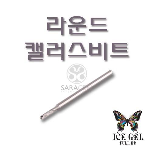 [아이스젤] 라운드 캘러스 비트
