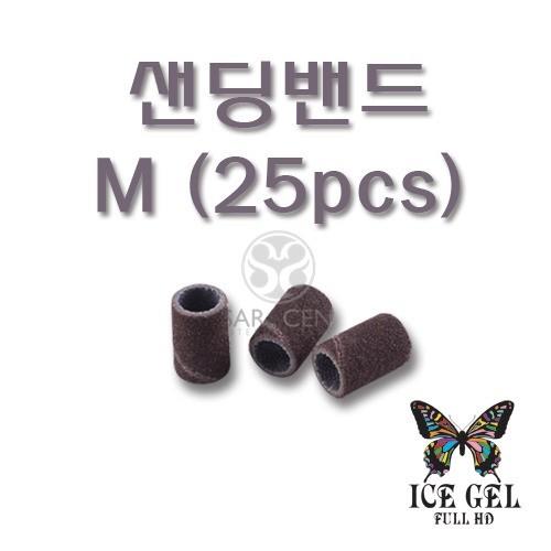 [아이스젤] 샌딩밴드 M (25pcs)