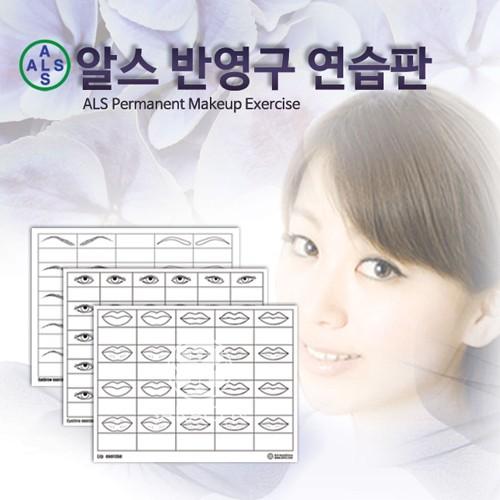 [알스헬스케어] [ALS] 반영구 연습판 3종