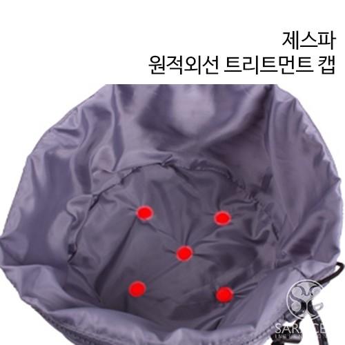 [제스파] 원적외선 트리트먼트 캡