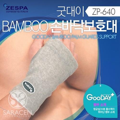 [제스파] 굿대이 뱀부 손바닥보호대 -ZP640-