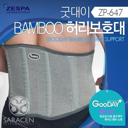 [제스파] 굿대이 뱀부 허리보호대 -ZP647-