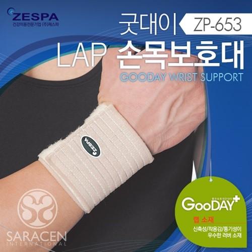 [제스파] 굿대이 랩 손목보호대 베이지 -ZP653G-
