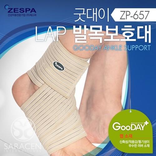 [제스파] 굿대이 랩 발목보호대 베이지 -ZP657G-