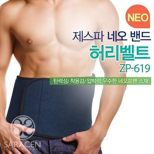 [제스파] NEO 허리지지벨트 -ZP619-