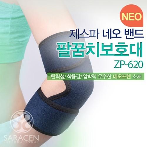 [제스파] NEO 팔꿈치보호대 -ZP620-