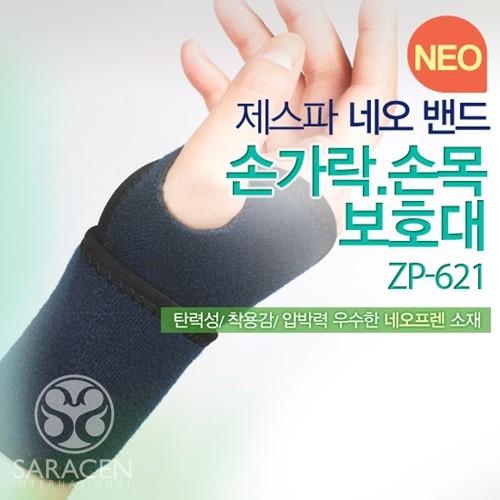 [제스파] NEO 손가락손목보호대 -ZP621-