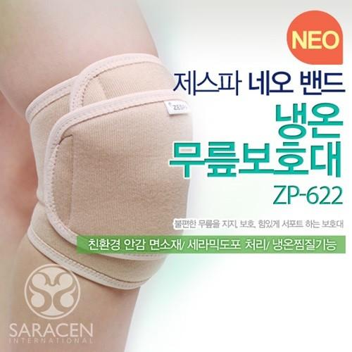 [제스파] NEO 냉온무릎보호대 -ZP622-