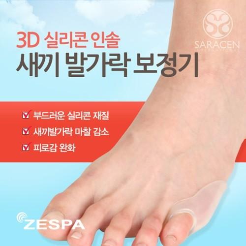 [제스파] 3D실리콘인솔 새끼 발가락 보정기 ZPI_106