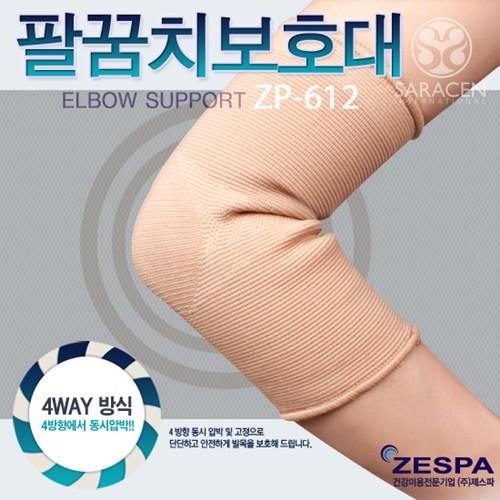 [제스파] 팔꿈치보호대 (ZP612) 탄력밴드