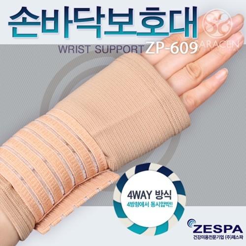 [제스파] 손바닥보호대 (ZP609) 탄력밴드