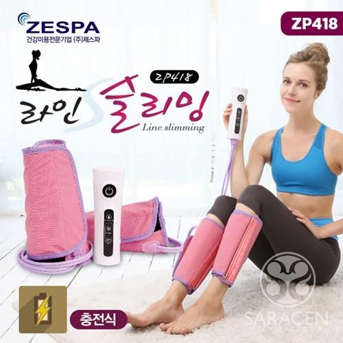 [제스파] 라인슬리밍_종아리공기압 -ZP418-