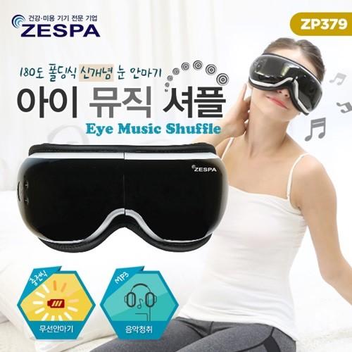 [제스파] 아이 뮤직 셔플 눈마사지기 ZP379